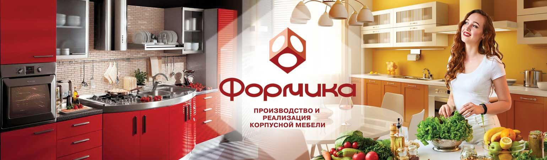 Официальный сайт Формика Томск